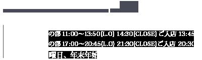 【営業時間】 11:00〜13:50(L.O)、17:00〜20:45(L.O) 【定休日】  日曜日、年末年始
