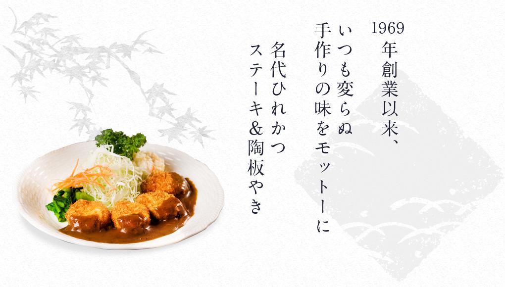 1969年創業以来、いつも変らぬ手作りの味をモットーに!!名代ひれかつ!!ステーキ&陶板やき!!